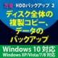 万全・HDDバックアップ 2 Windows 10対応版