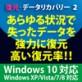 復元・データリカバリー 2 Windows 10対応版