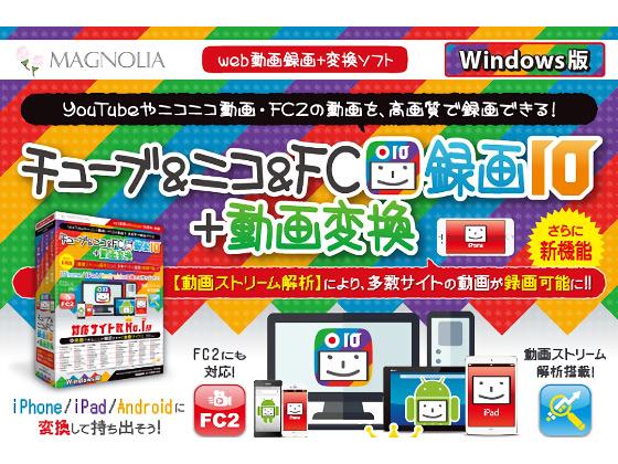 チューブ&ニコ&FC録画10+動画変換 Windows版 【マグノリア】の紹介画像