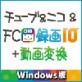 チューブ&ニコ&FC録画10+動画変換 Windows版 【