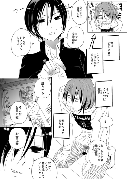 [なつかんみ] の【蔵男とおかず少年】
