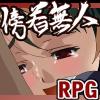 [毒画] の【傍若無人2】