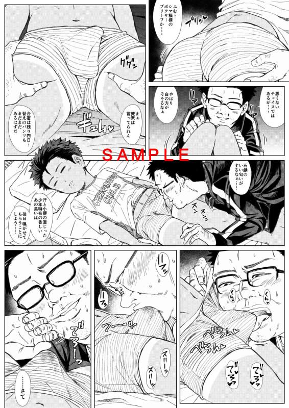 [アンダーグラウン堂] の【タマアソビ 〜狙われた熱血サッカー少年〜】