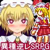 [女騎士の城] の【異種姦フランSRPG ~フランちゃんが色んなコスプレで魔物を逆レ○プするシミュレーションRPG~】