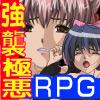 [鹿鳴歓] の【女肉狩り 極悪RPG】