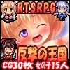 [サークルKGB] の【反撃の王国 ~RtsBattkeRPG~】