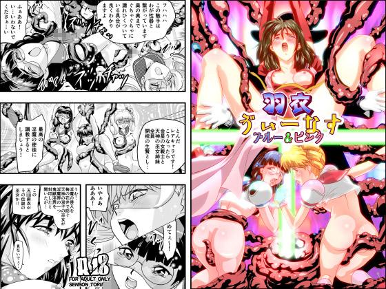 [千本トリイ] の【【50%OFF!】羽衣ゔぃーなすブルー&ピンク1【夏まつり2016】】