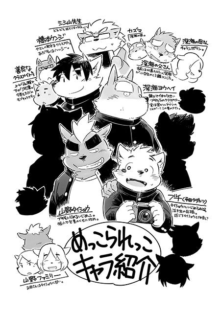 めっこられっこ(中)