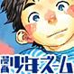[少年ズーム] の【漫画少年ズーム vol.20】