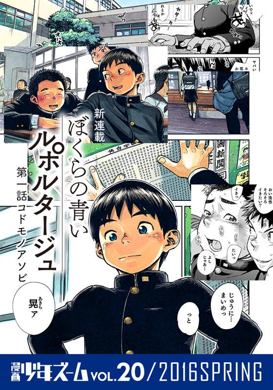 漫画少年ズーム vol.20