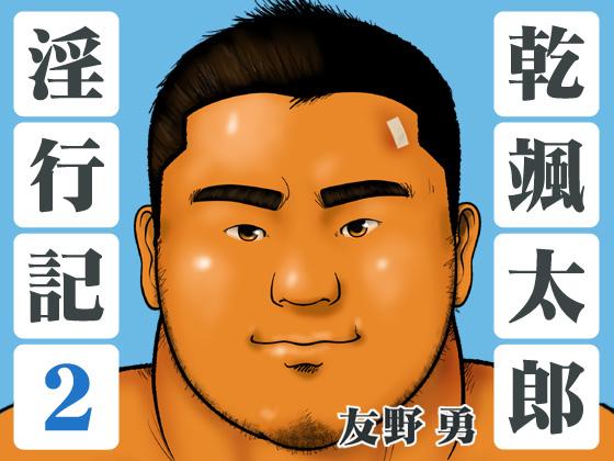 [Goliath Box] の【乾颯太郎淫行記2】