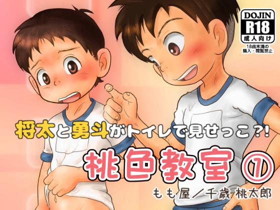 [もも屋] の【桃色教室(1)】