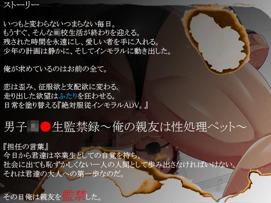 [UNDEAD WORLD] の【男子●●生監禁録~俺の親友は性処理ペット~】