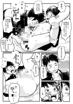 [どろんこ夕焼] の【思春期ギャップ 前・中・後期 まとめ版】