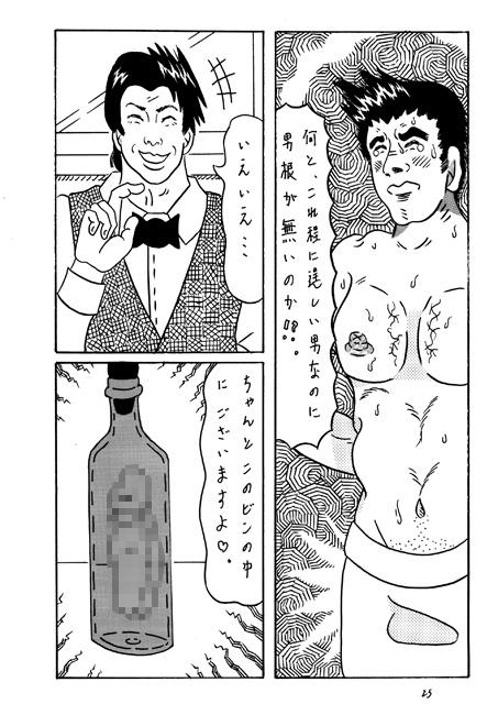 串刺しヤキトリand男根酒パック