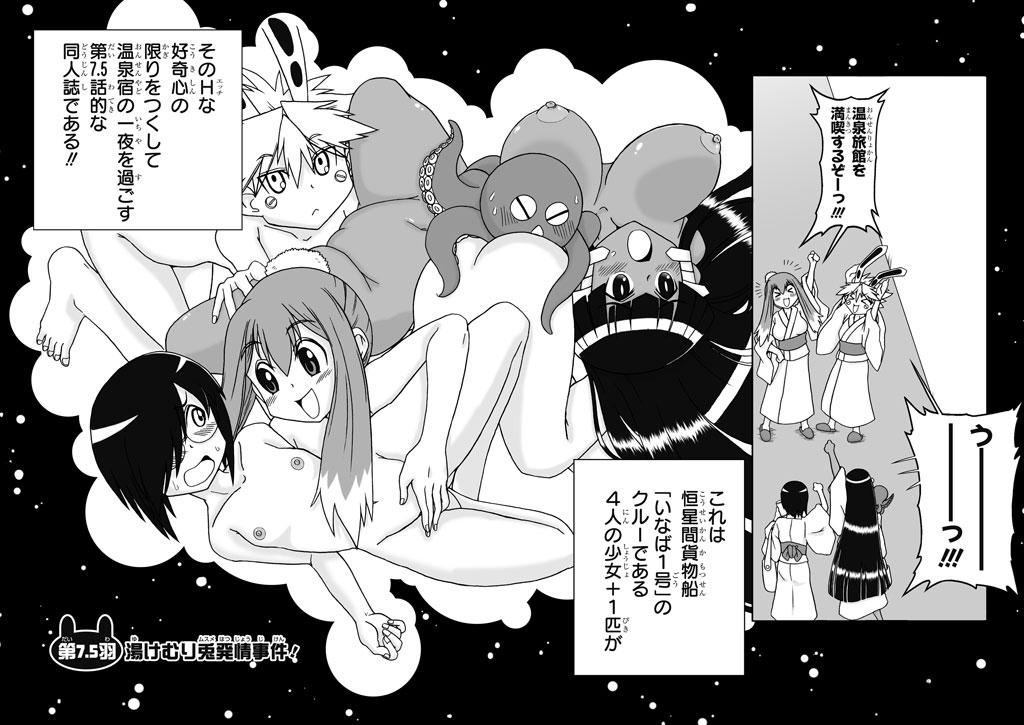[画紋工房] の【湯けむり兎(ムスメ)(≧ω≦)発情事件!】