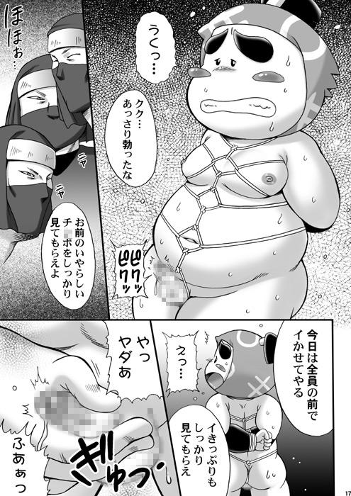 忍玉調教録 総集編