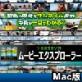 動画管理ソフト ムービーエクスプローラー Mac版 【マグノリア】