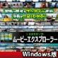 動画管理ソフト ムービーエクスプローラー Windows版 【マグノリア】