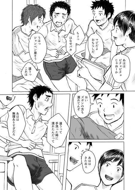 [prismatic boy] の【××もしたたるイイオトコ】