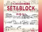 [ケムケム工房] の【マンガのための背景素材「SET&BLOCK」街並み1】