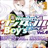 新・ワンダフルBoy's Vol.4