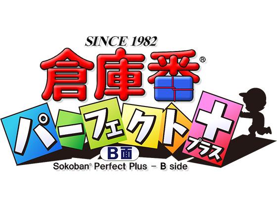 倉庫番パーフェクトプラスB面【シンキングラビット】の紹介画像