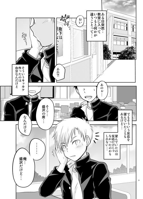 [コツムヂヤ] の【RIN☆KANカ・イ・カ・ン】