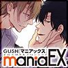 GUSHmaniaEX 攻×攻