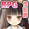 [ぱっくりパラダイス] の【177 連続少女レ○プ事件】