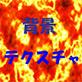 ロイヤリティフリー 背景テクスチャ Vol.1 〜炎・水・風