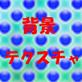 ロイヤリティフリー 背景テクスチャ Vol.2 〜チェック・