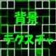 ロイヤリティフリー 背景テクスチャ Vol.3 〜アニマル・