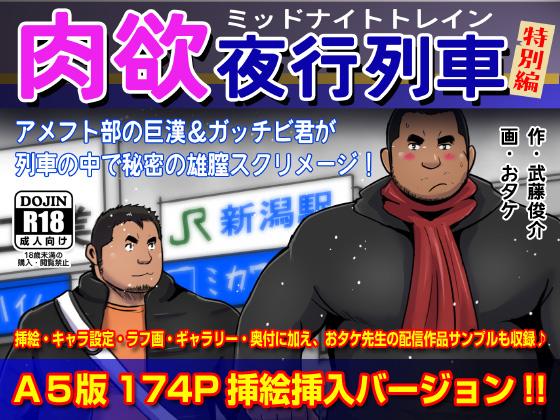 [漢度抜群] の【肉欲夜行列車【特別編】】