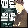 四号×警備 —ゼロ・アワー—