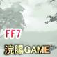 【40%OFF!】緊縛ソルジャー・限界遊戯【GWフェア】