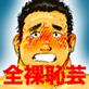 [心耳社] の【恥辱の大宴会】