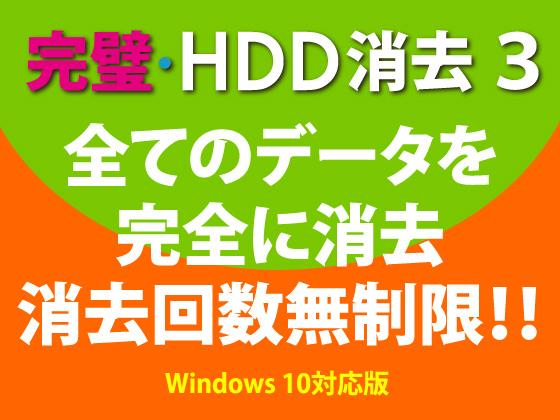 完璧・HDD消去3 【フロントライン】の紹介画像
