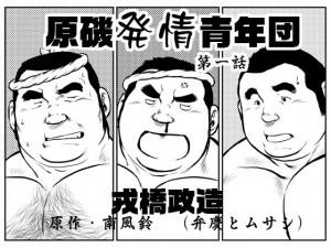 [えびすや] の【原磯発情青年団・第一話】