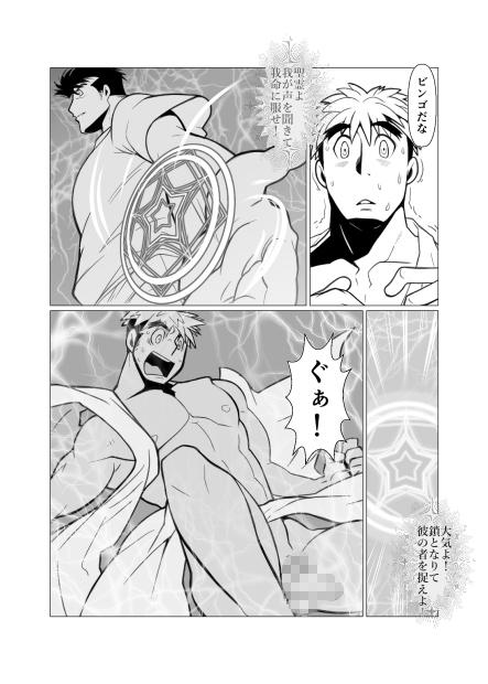 [我武者ら!] の【迷い森】