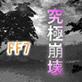 【40%OFF!】緊縛ソルジャー・衆人唖然【GWフェア】