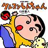 クレヨンしんちゃん5