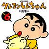 クレヨンしんちゃん6