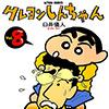 クレヨンしんちゃん8
