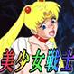 美少女戦士被虐拷問