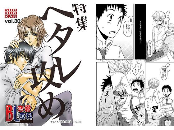 BL恋愛専科 vol.30 ヘタレ攻め