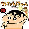 クレヨンしんちゃん13