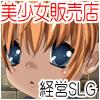 [AIBON] の【美少女販売店 経営SLG】