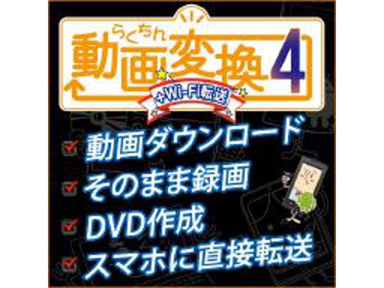 らくちん動画変換4+Wi-Fi転送 【メディアナビ】の紹介画像