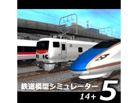 鉄道模型シミュレーター5 - 14+ 【アイマジック】の紹介画像